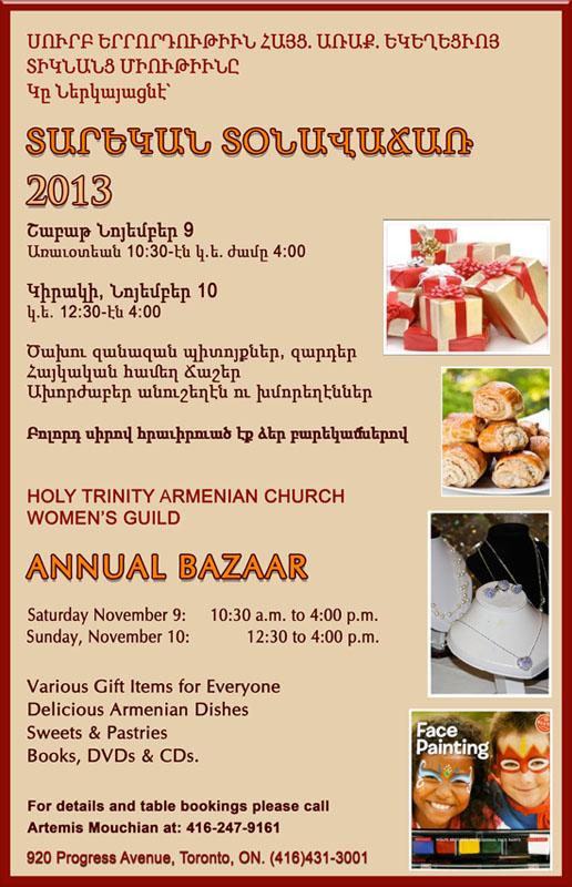 HTAC WOMEN's GUILD INVITES YOU TO ANNUAL BAZAAR - November 9 & 10, 2013