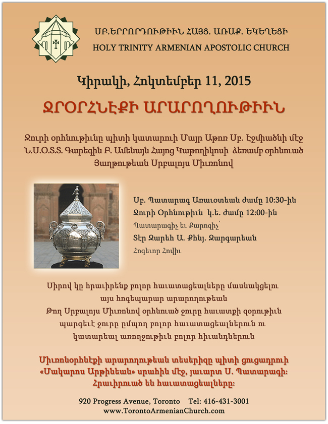 Blessing of Water-2015 Web
