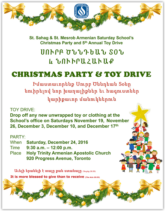 Christmas party toy drive holy trinity armenian church christmas toy drive party 2016 2s m4hsunfo