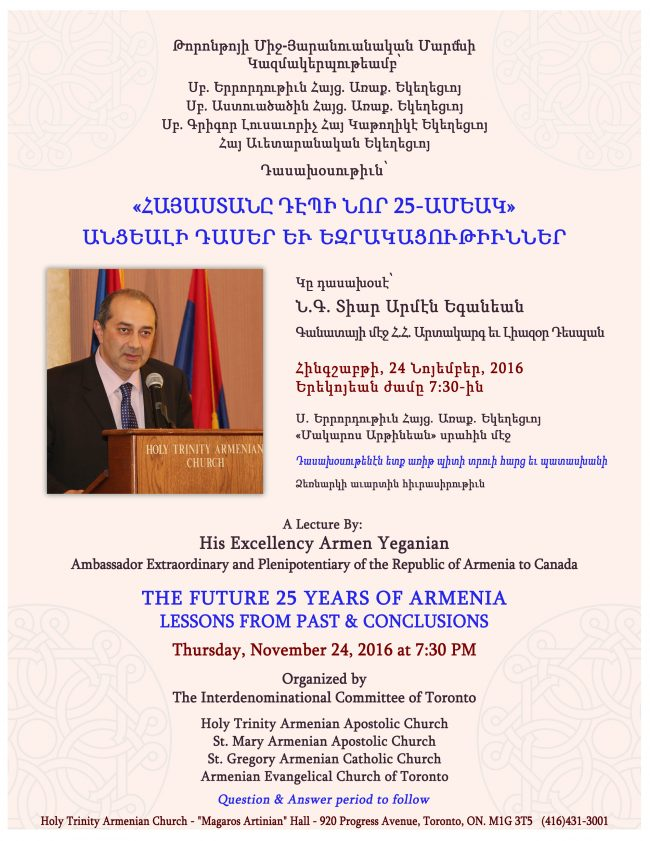 embassadors-lecture-on-25th-anniversary-of-armenias-independancev2