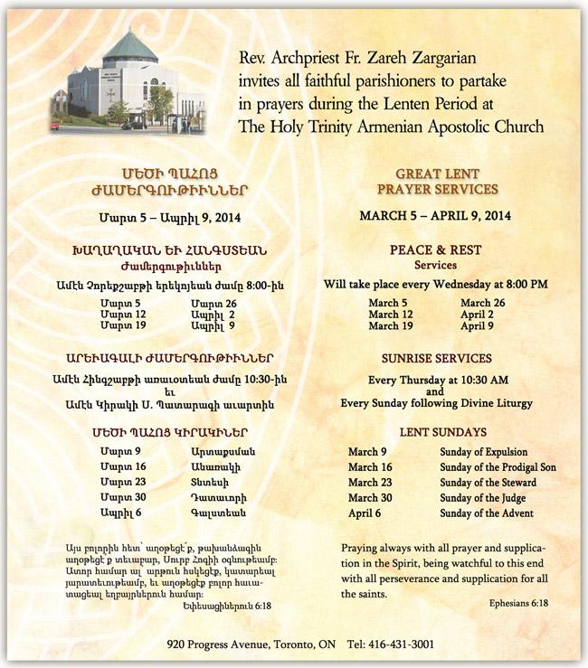 Great Lent Schedule 2014