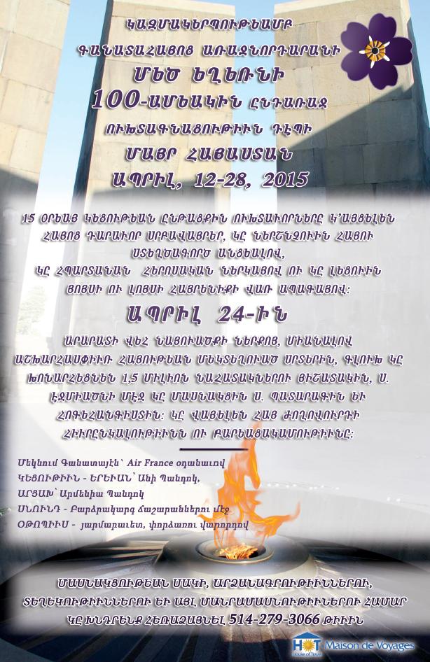 Pilgrimage 2015