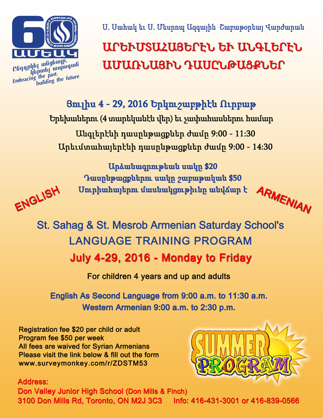 Summer School Flyer 2016 S Web