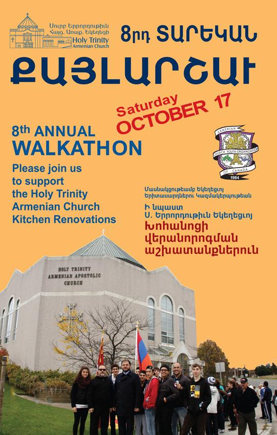 8th annual walkathon